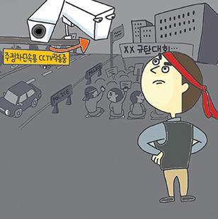 CCTV<small>를 통한</small>    집회시위 감시