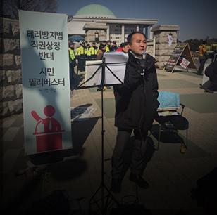 테러방지법 폐기, <br /> 새국회서 팔걷어라!