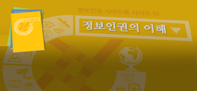<small>'정보인권의 역사' 한권에…</small> 「정보인권의 이해」발간