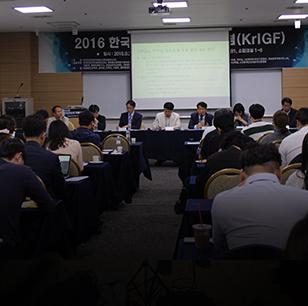 2016 KrIGF 개최 <br/> <small><small>한국인터넷거버넌스포럼</small></small>
