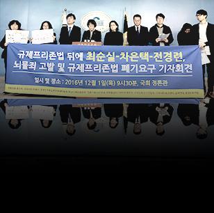 규제프리존법 폐기 요구 기자회견