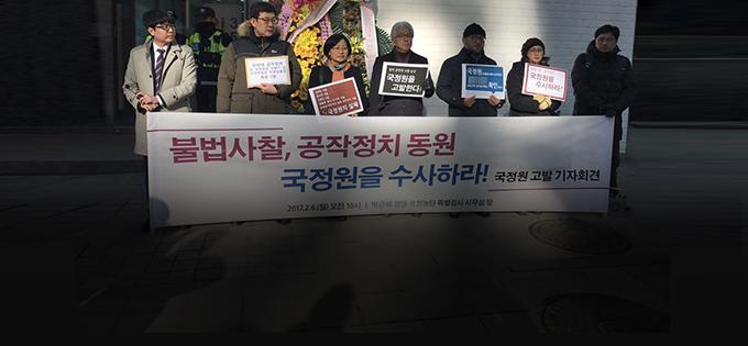 """""""불법사찰 공작정치 국정원을 수사하라!"""""""