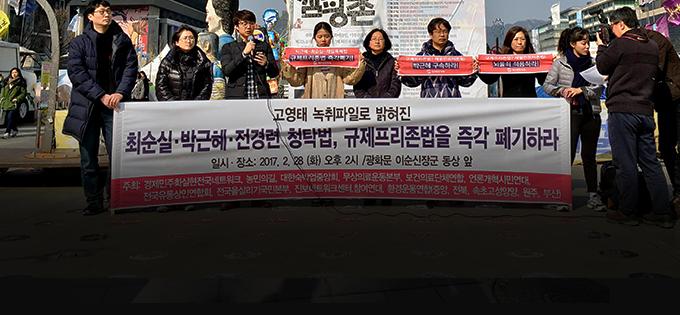 규제프리존법=재벌특혜법, 즉각 폐기하라!