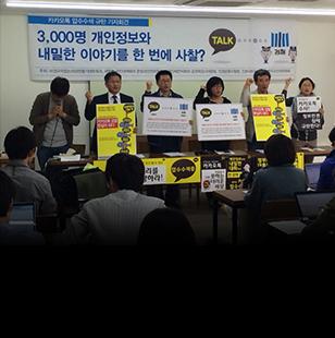 [논평] 단톡방 이용자 정보인권 외면한 헌재